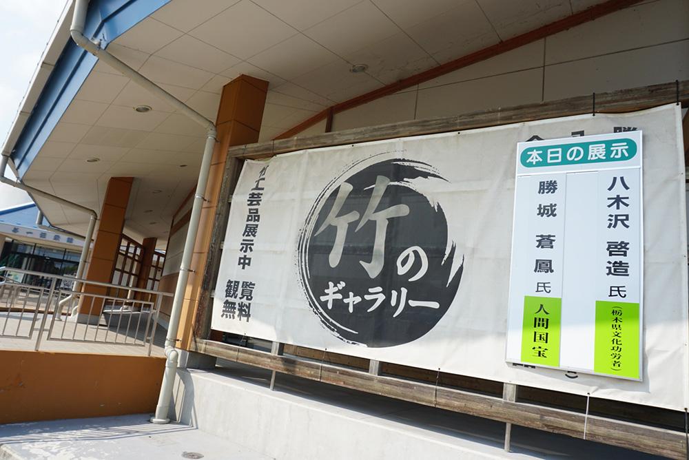 竹のギャラリ― 竹細工 大田原市