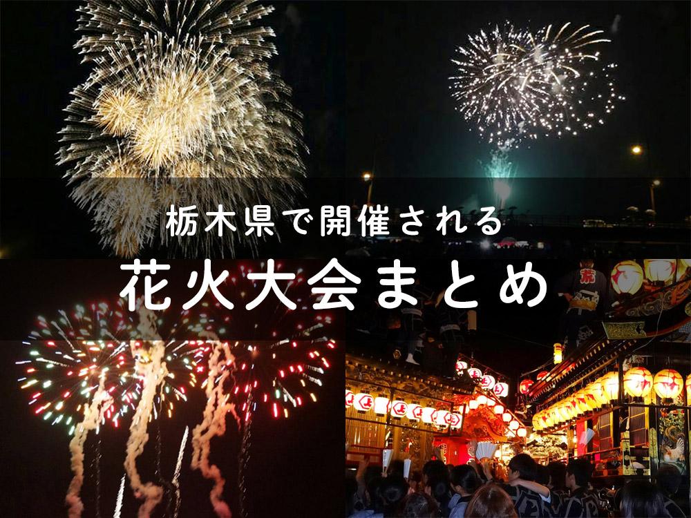 栃木県花火大会 とちぎのしゅし おすすめ まとめ