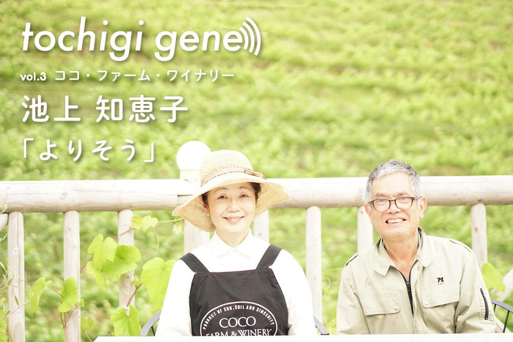 池上知恵子 ココ・ファーム・ワイナリー インタビュー tochigi gene