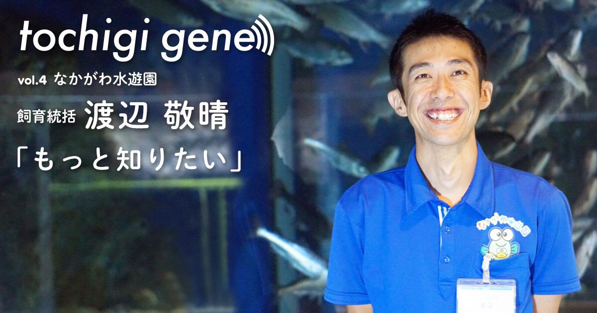 渡辺敬晴 なかがわ水遊園 飼育責任者 tochigi gene