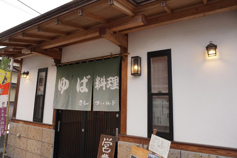 日光ゆば(湯波)さんフィールドのゆば 栃木県 名物