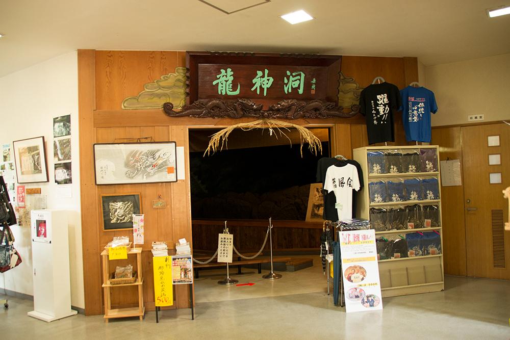 龍門ふるさと民芸館 龍門の滝 那須烏山市 栃木県 観光