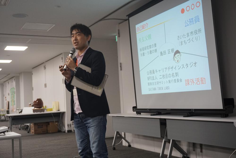 島田正樹 とちのきオフサイドミーティング in下野 栃木県 行政職員 しゅし