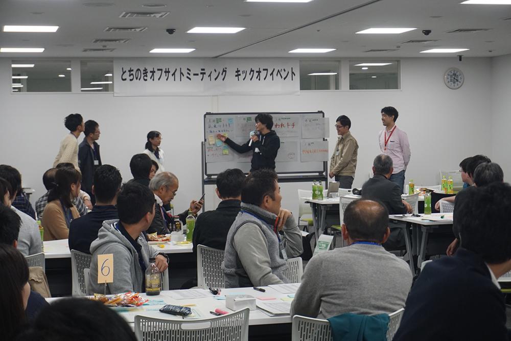 ワークショップ チーム発表 とちのきオフサイドミーティング in下野 栃木県 行政職員 しゅし