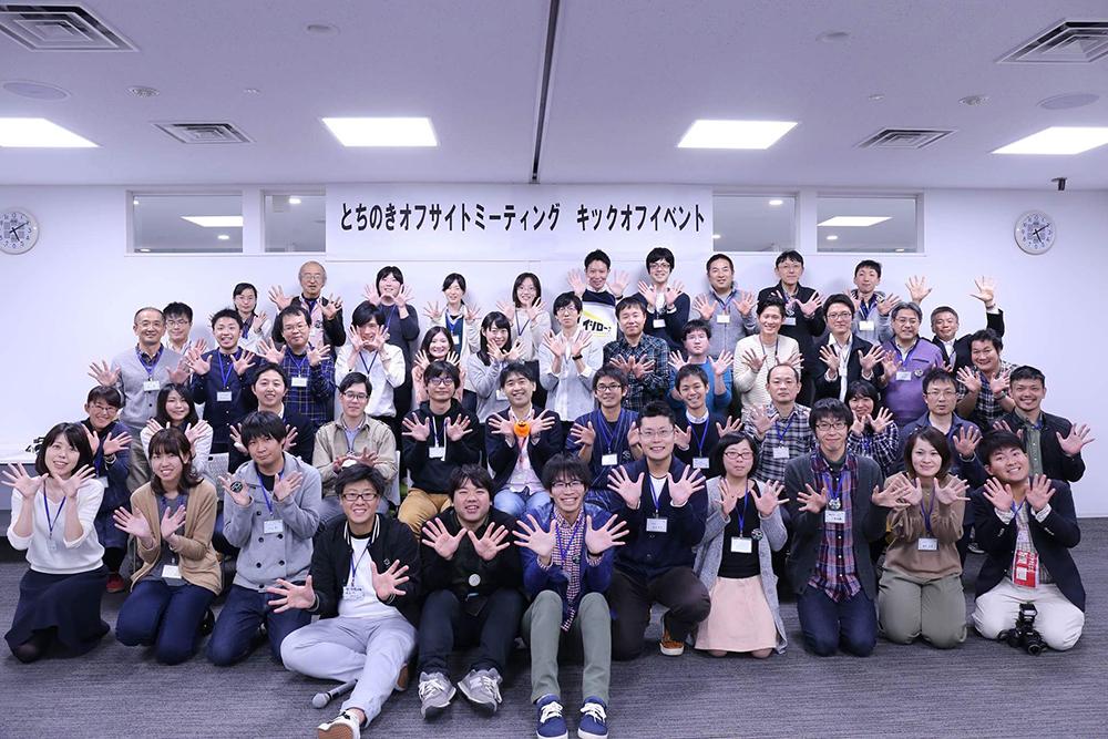 とちのきオフサイドミーティング 全体写真 in下野 栃木県 行政職員 しゅし