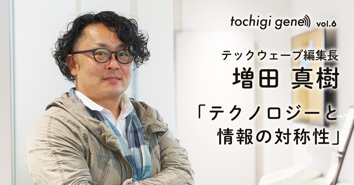 増田真樹 テックウェーブ とちぎのしゅし