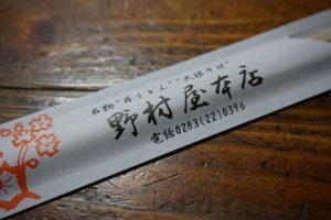 割り箸(名入り) 耳うどん 野村屋 栃木県佐野市 とちぎのしゅし