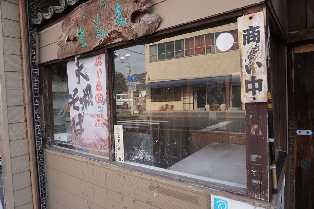 麺打ち場 耳うどん 野村屋 栃木県 とちぎのしゅし