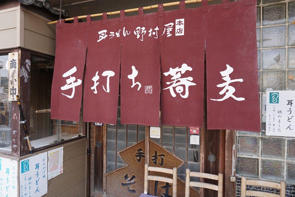 暖簾画像 耳うどん 野村屋 栃木県 とちぎのしゅし