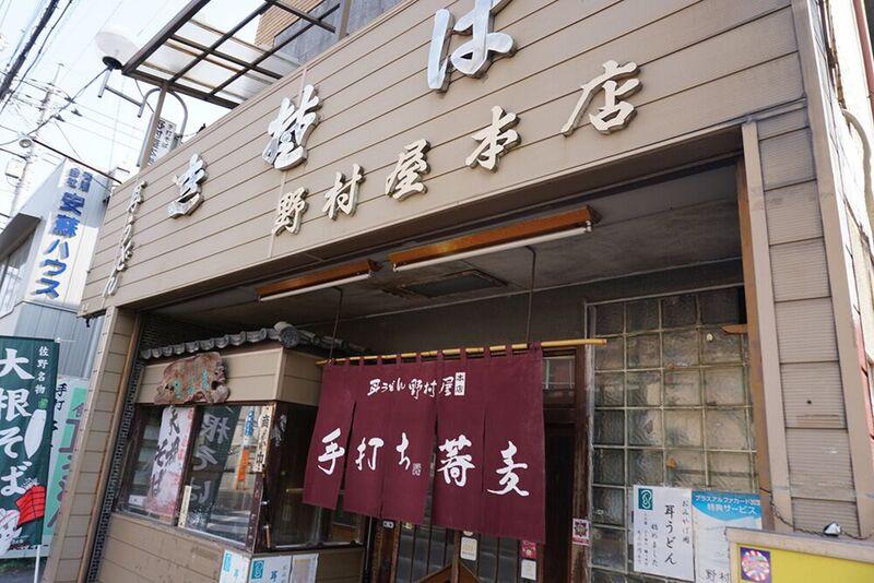 店舗前画像① 耳うどん 野村屋 栃木県 とちぎのしゅし