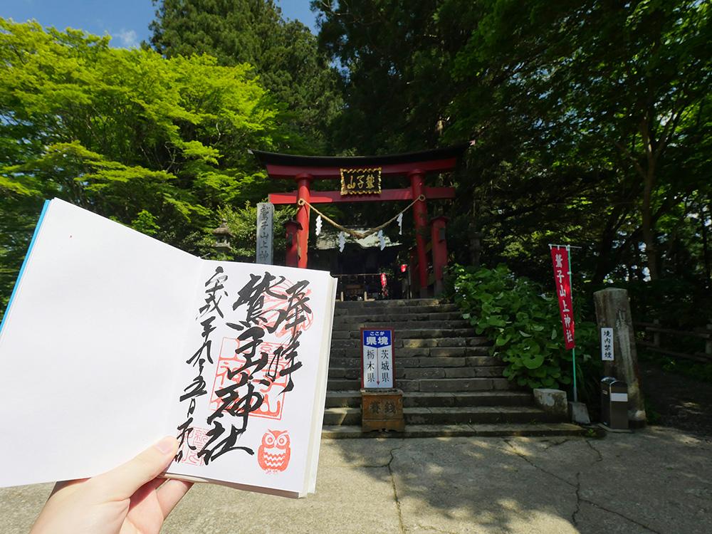 ご朱印 鷲子山上神社 栃木県 とちぎのしゅし