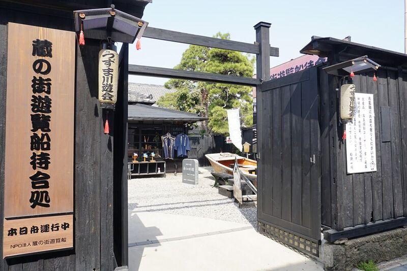 施設 蔵の街遊覧船 うずま川 栃木市 観光 とちぎのしゅし