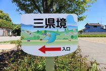 看板 三県境 栃木県群馬県茨城県 とちぎのしゅし