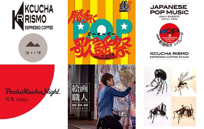 ロゴ集2 トチギマルシェ 宇宇都宮 とちぎのしゅし 栃木県