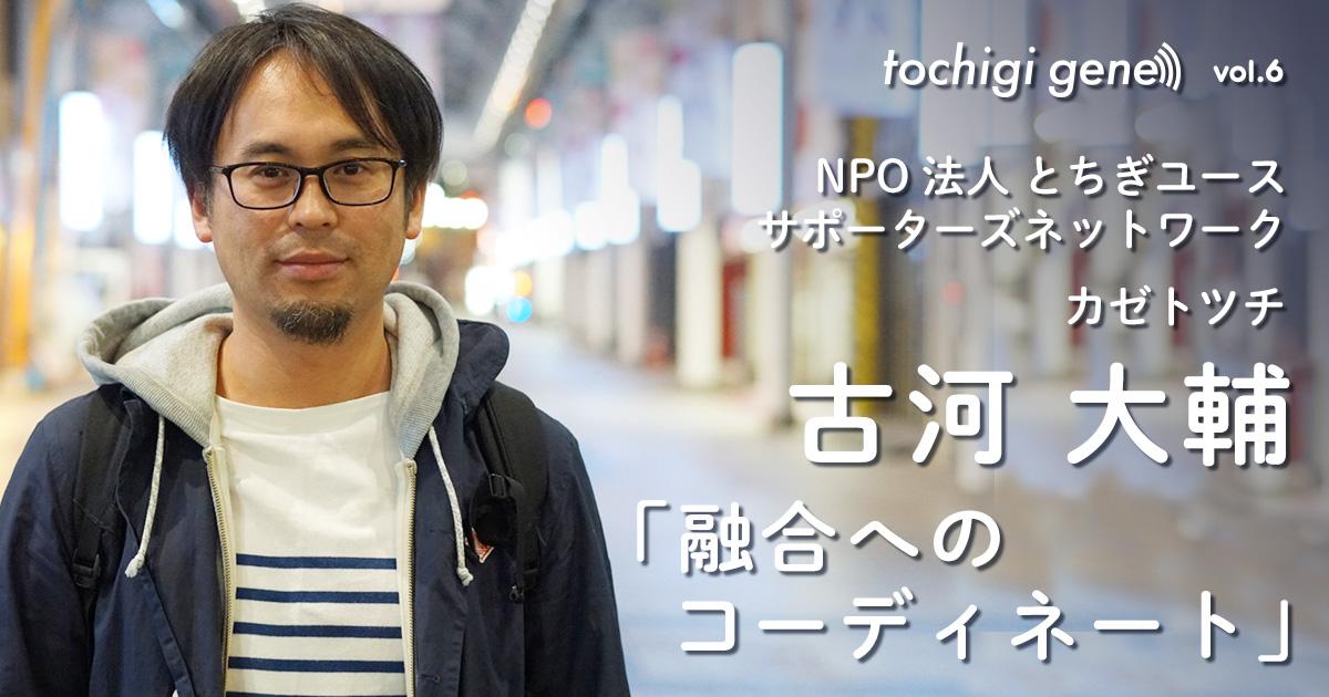 メイン画像① 古河大輔 トチギジーン 人 インタビュー 栃木県 とちぎのしゅし