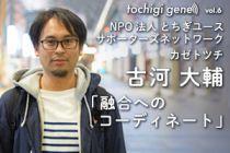 メイン画像② 古河大輔 トチギジーン 人 インタビュー 栃木県 とちぎのしゅし