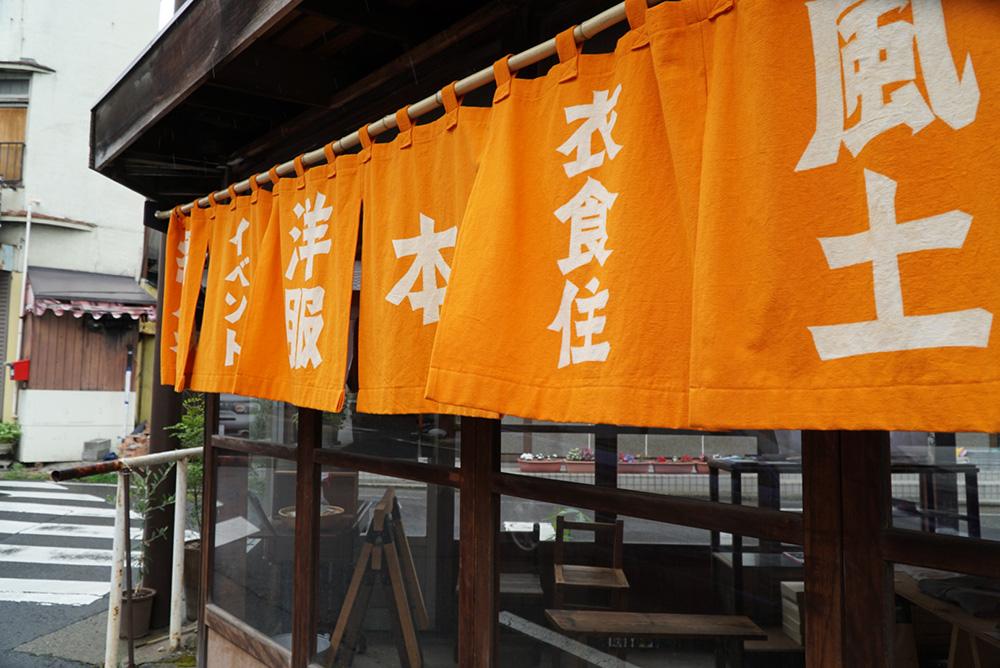 のれん 「やってこ!シンカイ」長野県長野市 とちぎのしゅし