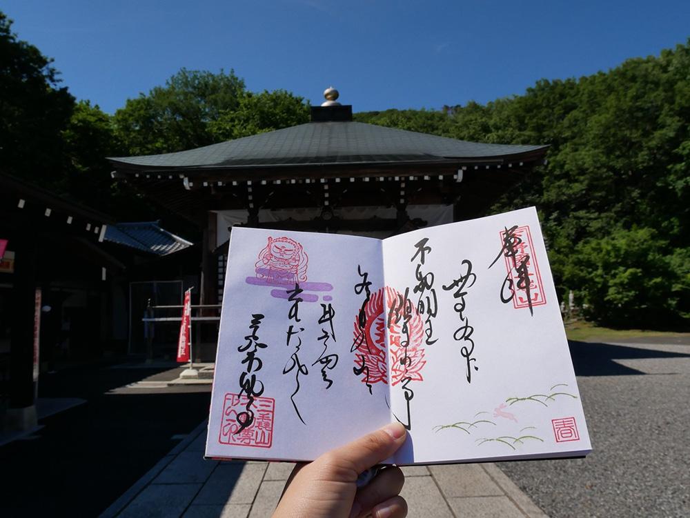 三毳神社 ご朱印 三毳山 登山 トレッキング 栃木市 佐野市 とちぎのしゅし