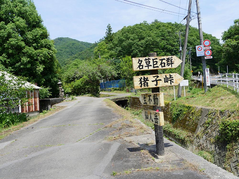 道案内 仙人ヶ岳(足利市)動画|栃木のゆる~い登山部 とちぎのしゅし