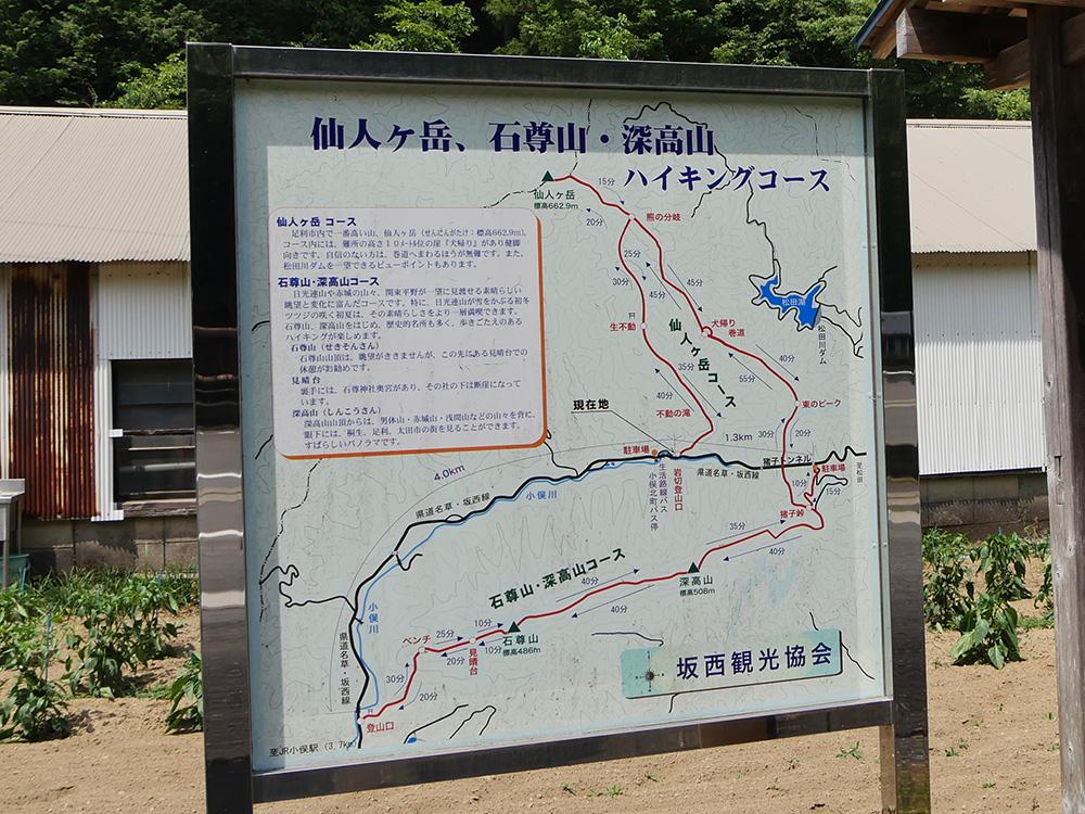 看板 仙人ヶ岳(足利市)動画|栃木のゆる~い登山部 とちぎのしゅし