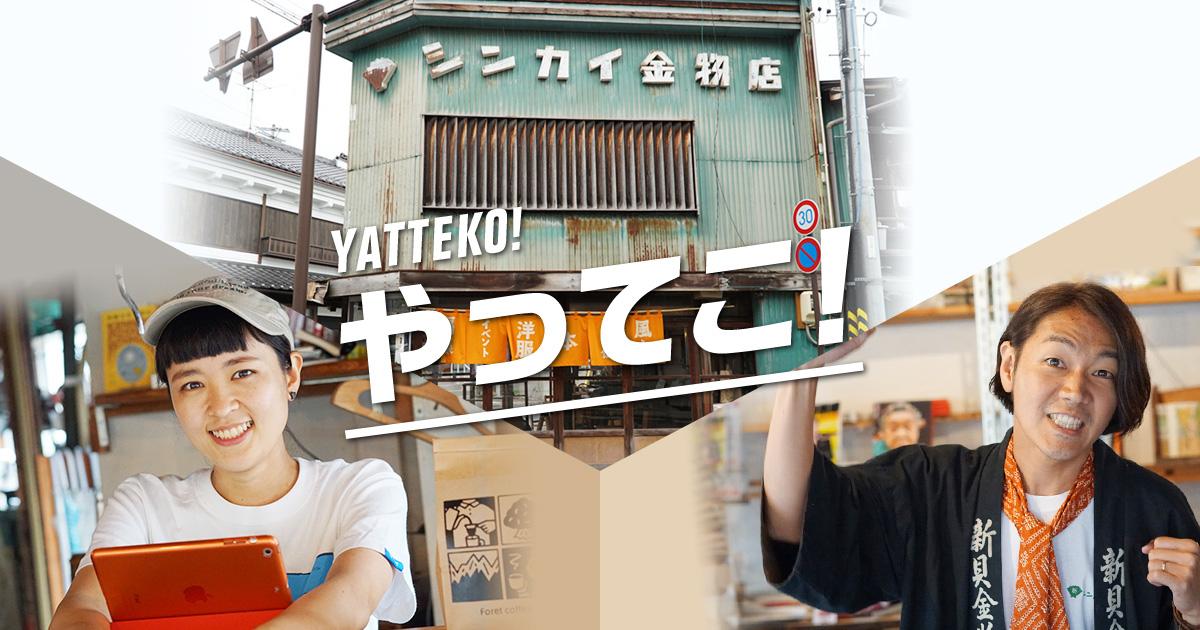 メイン画像2「やってこ!シンカイ」長野県長野市 とちぎのしゅし