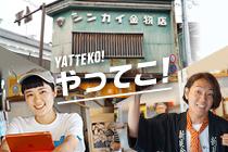 メイン画像1「やってこ!シンカイ」長野県長野市 とちぎのしゅし