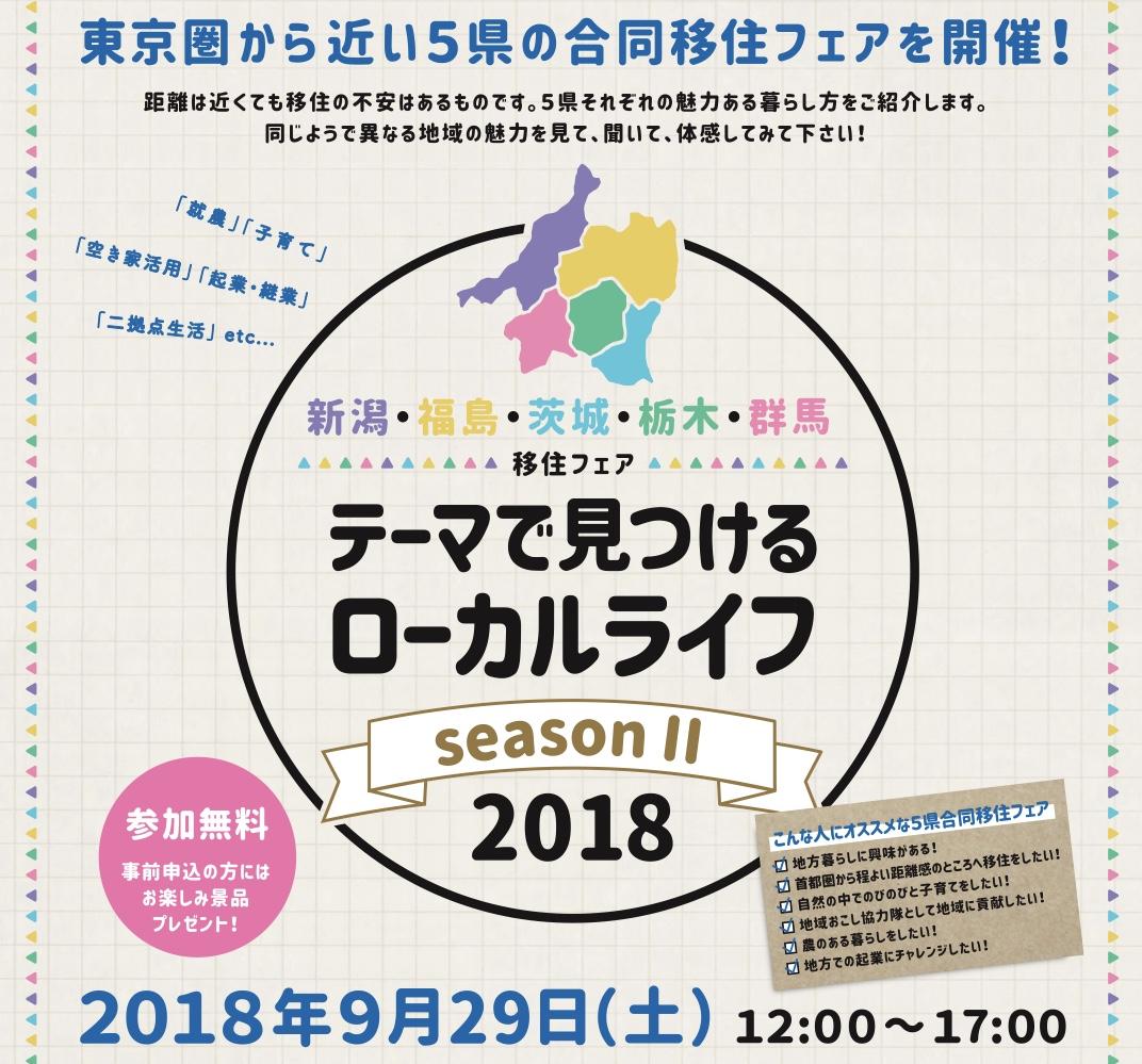 メイン 新潟・福島・茨城・栃木・群馬 5県合同移住相談会