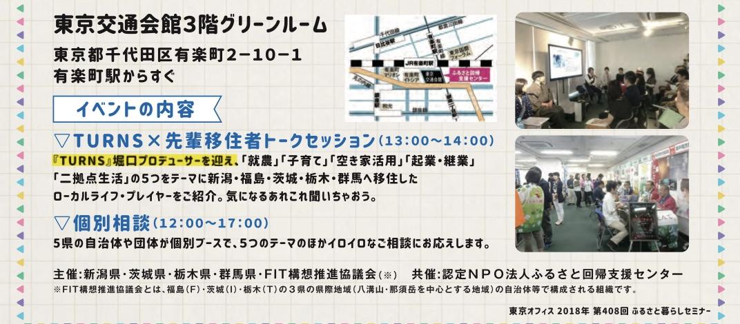 情報 新潟・福島・茨城・栃木・群馬 5県合同移住相談会