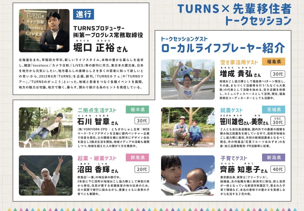 トークセッション 新潟・福島・茨城・栃木・群馬 5県合同移住相談会