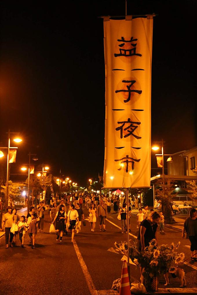 旗 益子夜市 栃木県益子町 とちぎのしゅし