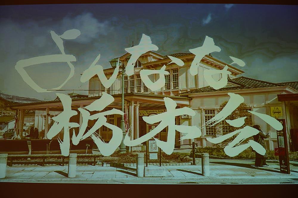 タイトル よんなな栃木会 栃木市 とちぎのしゅし