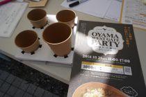 カレーカップ・小山市・OYAMA WESTGATE PARTY -第二話- カレーの回・とちぎのしゅし