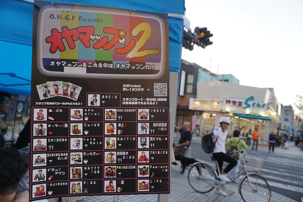 オヤマップンポスター・小山市・OYAMA WESTGATE PARTY -第二話- カレーの回・とちぎのしゅし