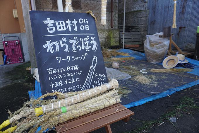 わらでっぽう・下野市・吉田村まつり・とちぎのしゅし