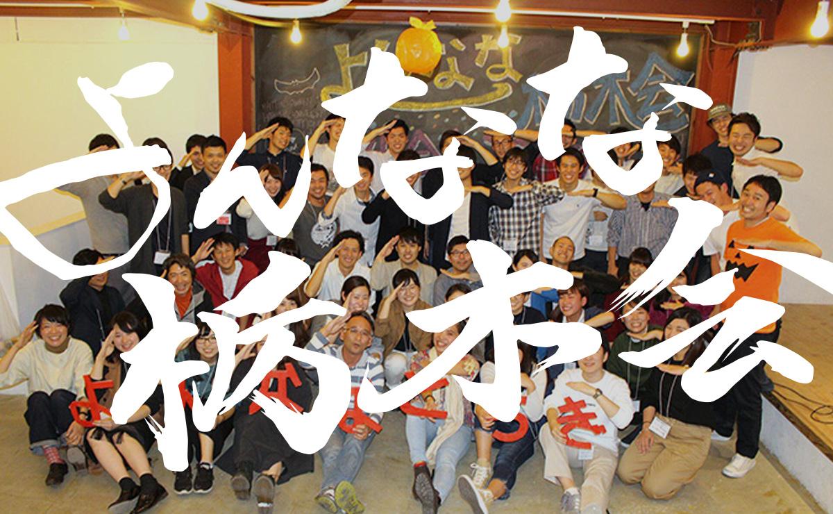 ロゴ 集合写真 よんなな栃木会 栃木市 とちぎのしゅし