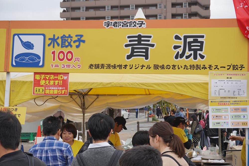 店舗・青源・宇都宮市・宇都宮餃子まつり・とちぎのしゅし