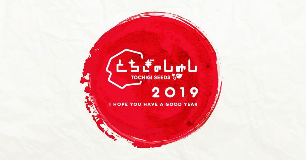 謹賀新年 2019 とちぎのしゅし