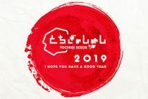 とちぎのしゅし2019 栃木県観光