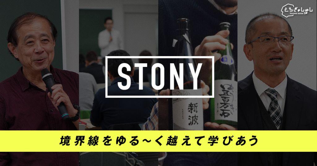 STONY 栃木 茨城 自治体職員 白鴎大学 とちぎのしゅし