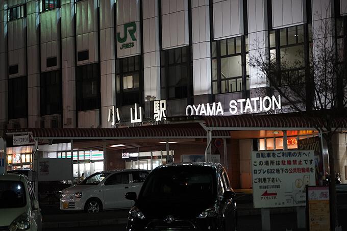 小山駅 NPO法人・一般社団法人・栃木県 とちぎのしゅし