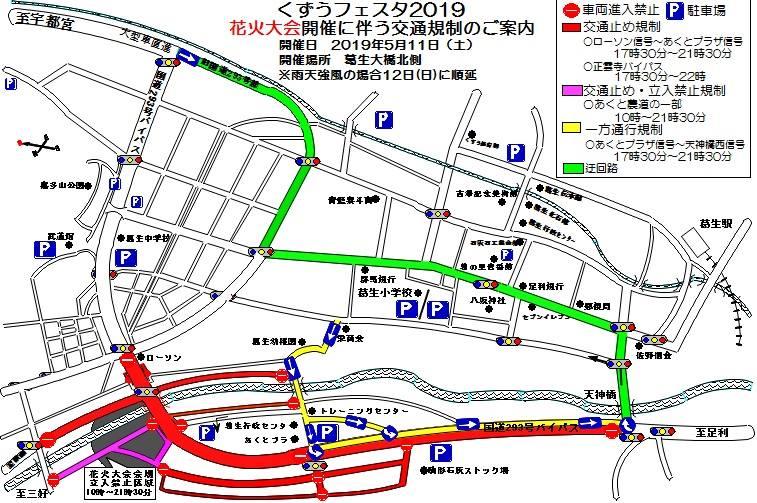 会場マップ くずうフェスタ 花火 栃木県 佐野市