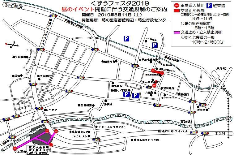 交通規制 くずうフェスタ 花火 栃木県 佐野市